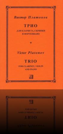 Трио для кларнета, скрипки и фортепиано++