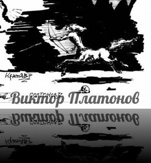 Виктор Платонов. 1976 год++