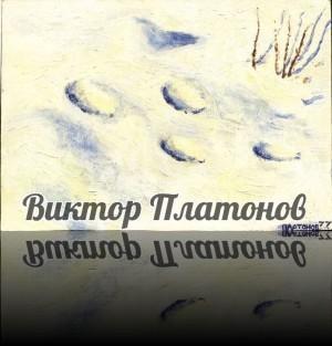 Виктор Платонов. 1977 год - Шаги на снегу (Les pas sur la neige)++