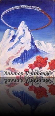 Виктор Платонов. 1990 год - Горы (ИньЯн)++