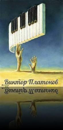 Виктор Платонов. 2008 год - Hands++