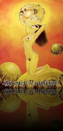 Виктор Платонов. 2008 год - Sunfish++