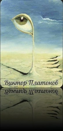 Виктор Платонов. 1992 год - Sur #1++