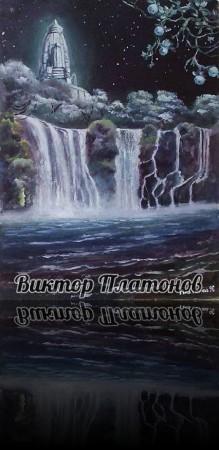 Виктор Платонов. 1996 год - Waterfall++